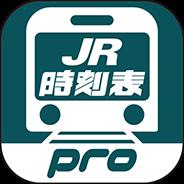 Digital JR timetable Pro
