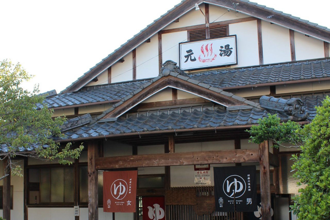 Hitoyoshi Onsen