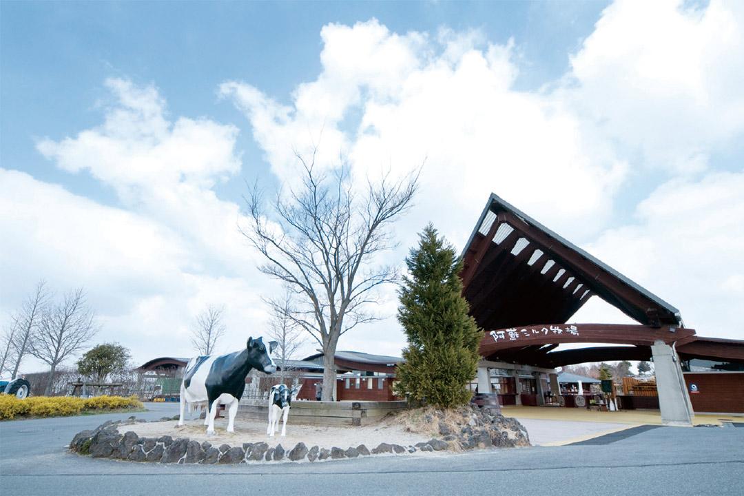 Rakuno Mothers Aso Milk Farm