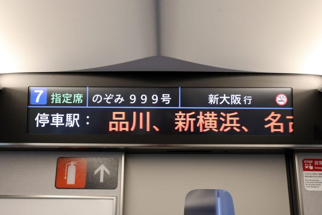 N700S display